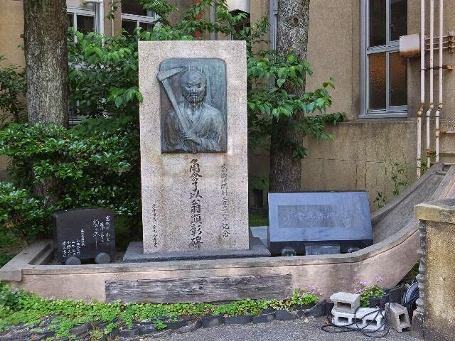 元・立誠小学校前に角倉了以翁顕彰碑がある。