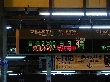 普通 白河行き 701系
