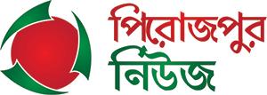 Pirojpur News | পিরোজপুর নিউজ | ২৪ ঘন্টাই সংবাদ