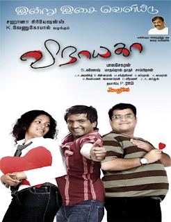 Vinayaga(2011) Mediafire Mp3 Tamil movie Songs download{ilovemediafire.blogspot.com}