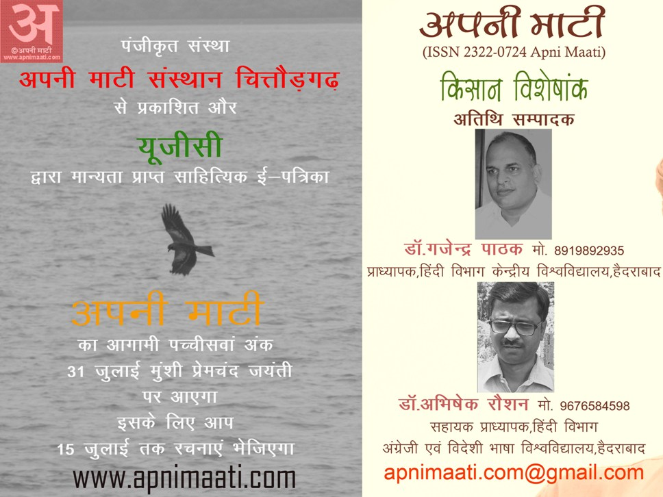 Apni Maati Quarterly E-Magazine