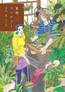 [河内遙] 夏雪ランデブー 第01-04巻