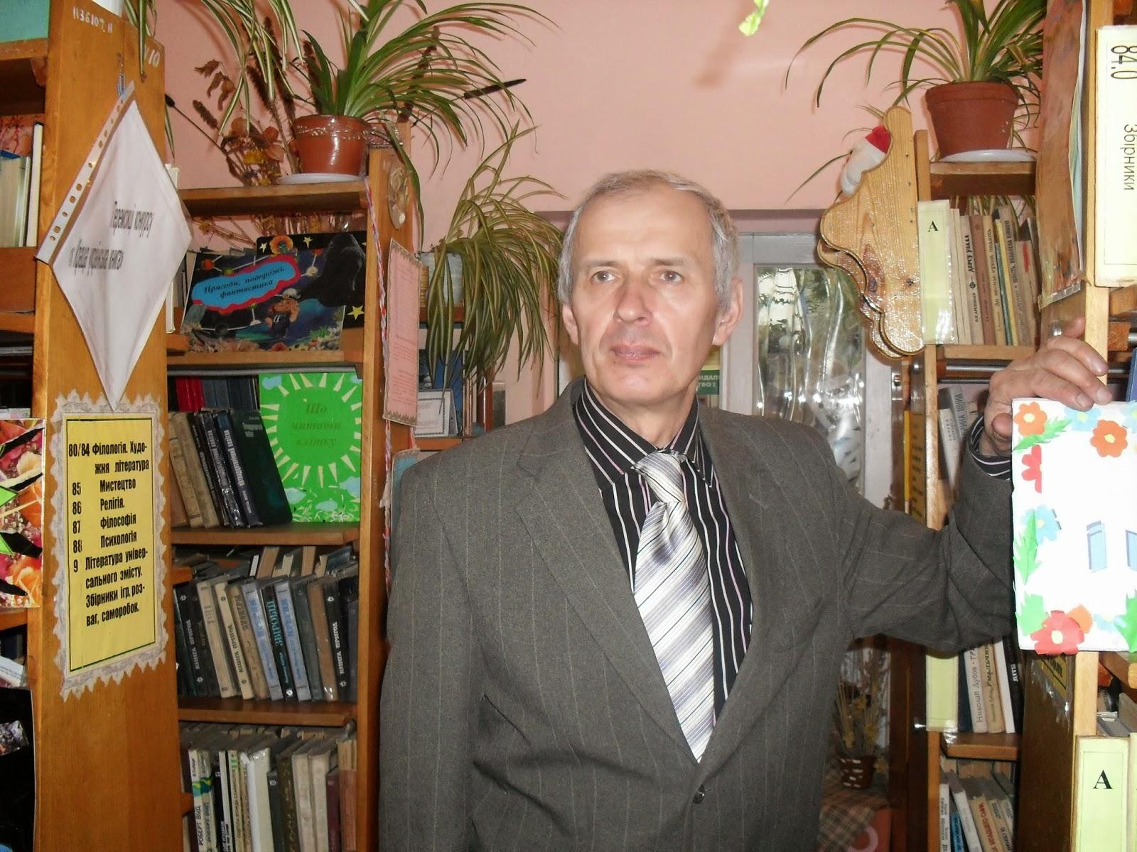 Олексій  Городний  в  Володимирецькій  районній  бібліотеці  для  дітей