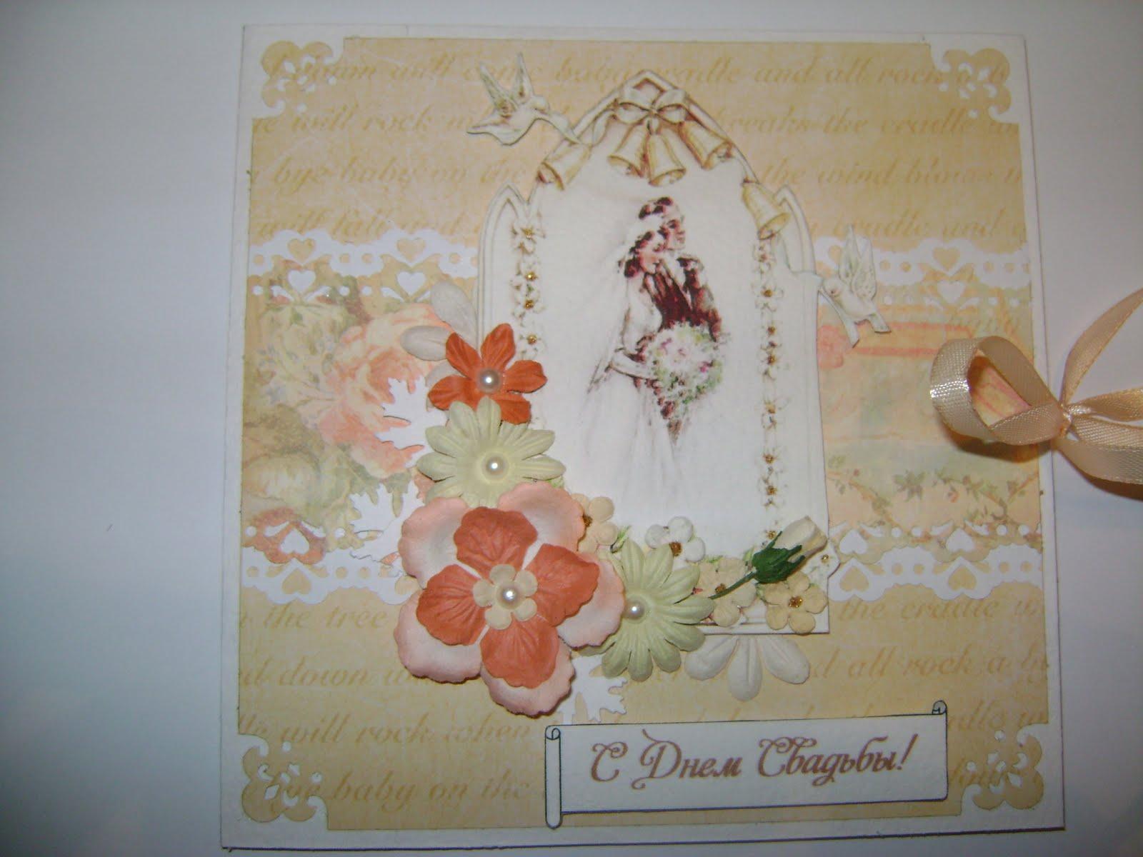 Мк открыток на свадьбу 360