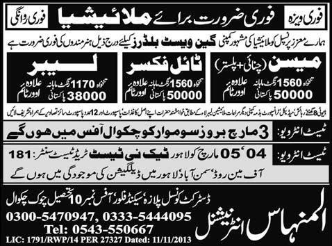 FIND JOBS IN PAKISTAN MASON TIL FIXER JOBS IN PAKISTAN LATEST JOBS IN PAKISTAN