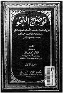توضيح النحو شرح ابن عقيل وربطه بالأساليب الحديثة والتطبيق - عبد العزيز محمد فاخر