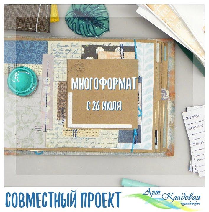 """СП """"Многоформат"""""""