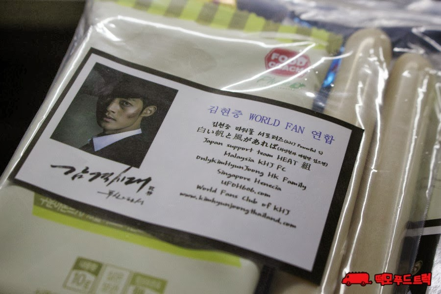 "[world project 7] Kim Hyun Joong ""Inspiring Generation"" Food Truck Support [12.02.14] IMG_0720"