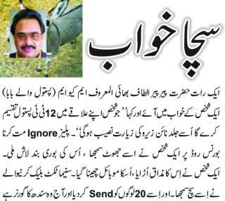 Funny True Dream of Altaf Hussain Bhai