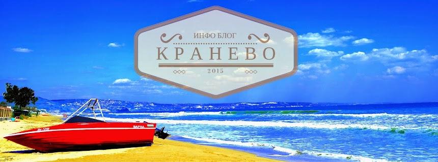 Инфо - Блогът на Кранево