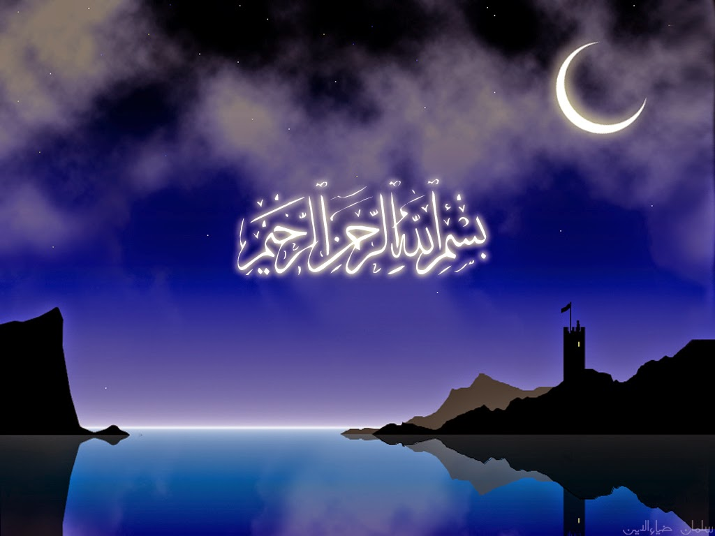 Tulisan Arab Bismillah KALIGRAFI ISLAM Walpaper 10