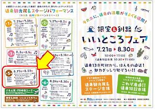 http://www.daichimirai.co.jp/pdf/topics_270721.pdf