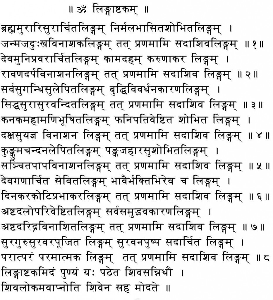 shiv mantra in hindi pdf