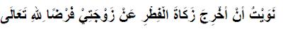 acaan Doa Niat Zakat Fitrah untuk istri