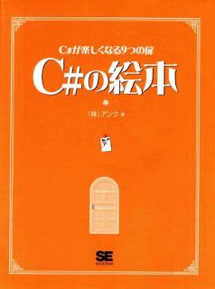 [アンク] C#の絵本 C#が楽しくなる9つの扉