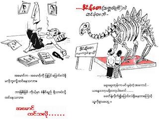 ရိုဟင္ဂ်ာ ျပႆနာ Rohingyar Crisis (အပိုင္း ၁) [Nyein Chan Aye]