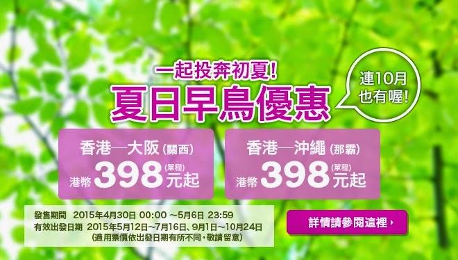 Peach 樂桃航空【 暑假 優惠 】香港飛 大阪 / 沖繩 單程$398起,聽晚零晨(4月30日)12點開賣。