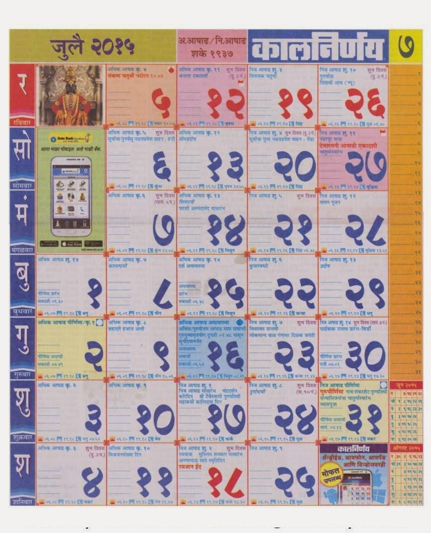 Gujarati Calendar 2015 July Gujarati Calendar 2015 May