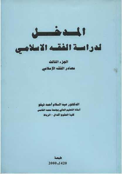 المدخل لدراسة الفقه الاسلامي لـ عبد السلام أحمد فيغو