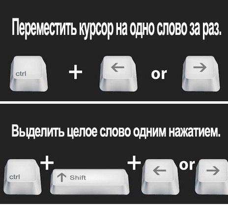Ctrl+← или → Ctrl+Shift+← или →.