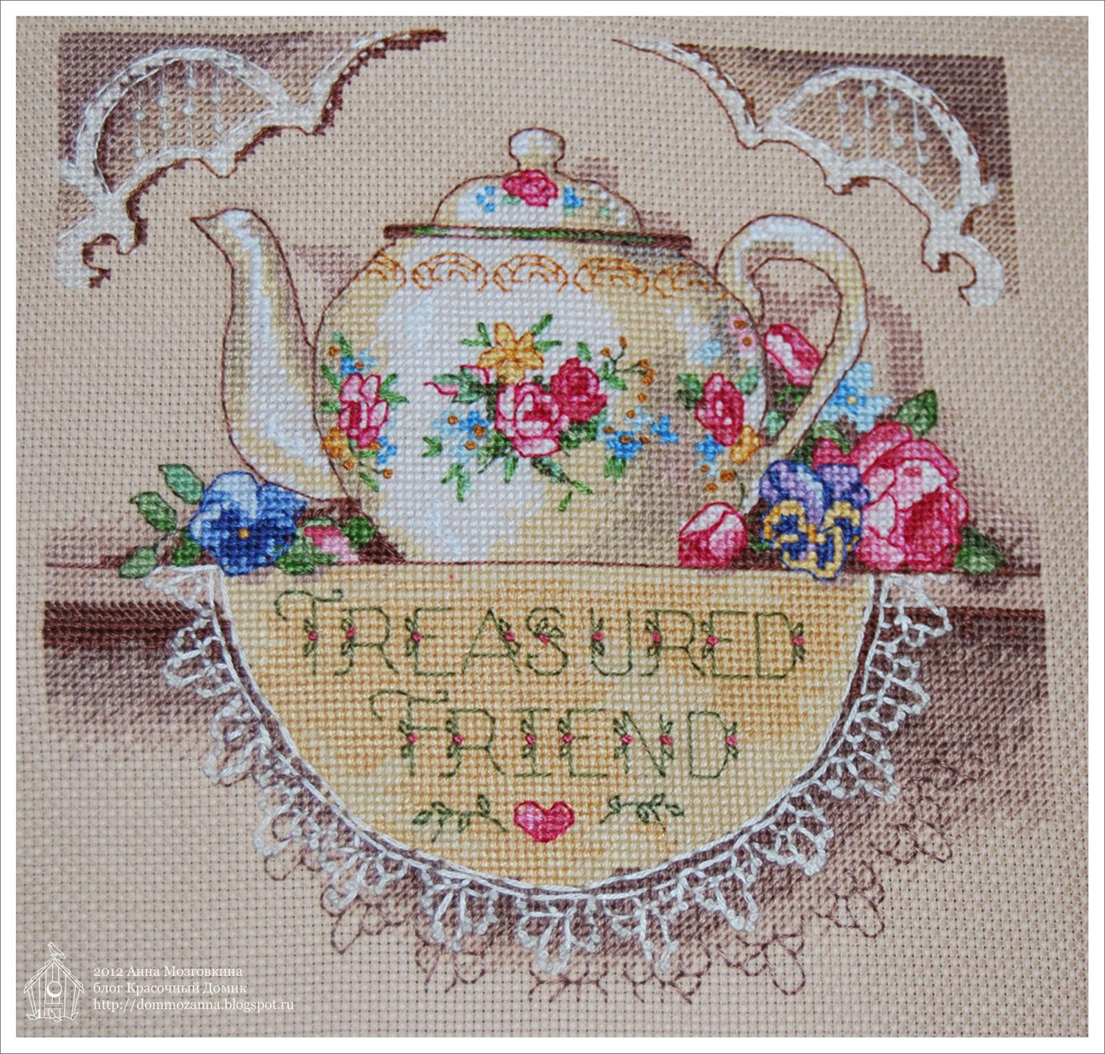 Treasured Friend Teapot (Чайник для дорогого друга)