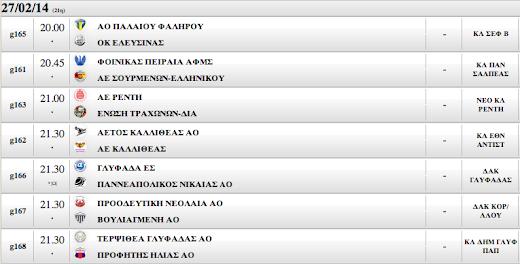 Το πρόγραμμα των σημερινών αγώνων (ΠΕΜΠΤΗ 27.02.2014)