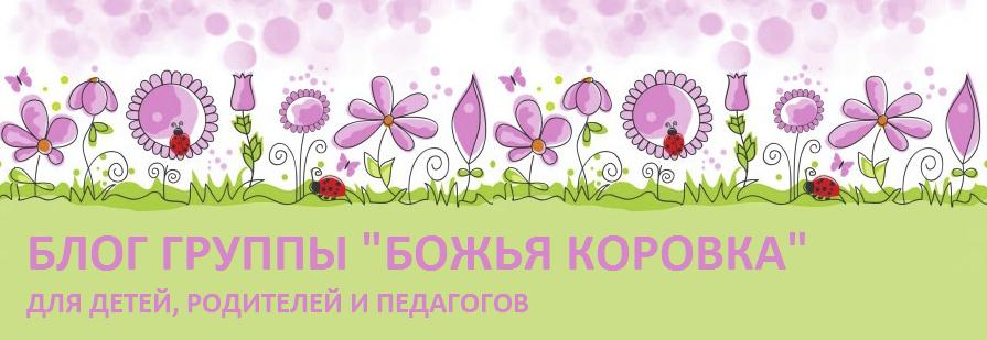 "Блог группы «Божья коровка» детского сада ""Sinilill"""