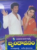 Brundavanam telugu Movie