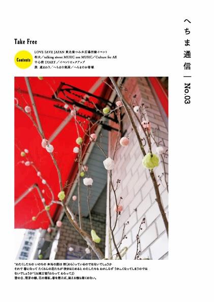 2014年2月発行 No.03