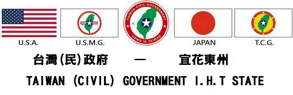 台灣(民)政府 宜花東州
