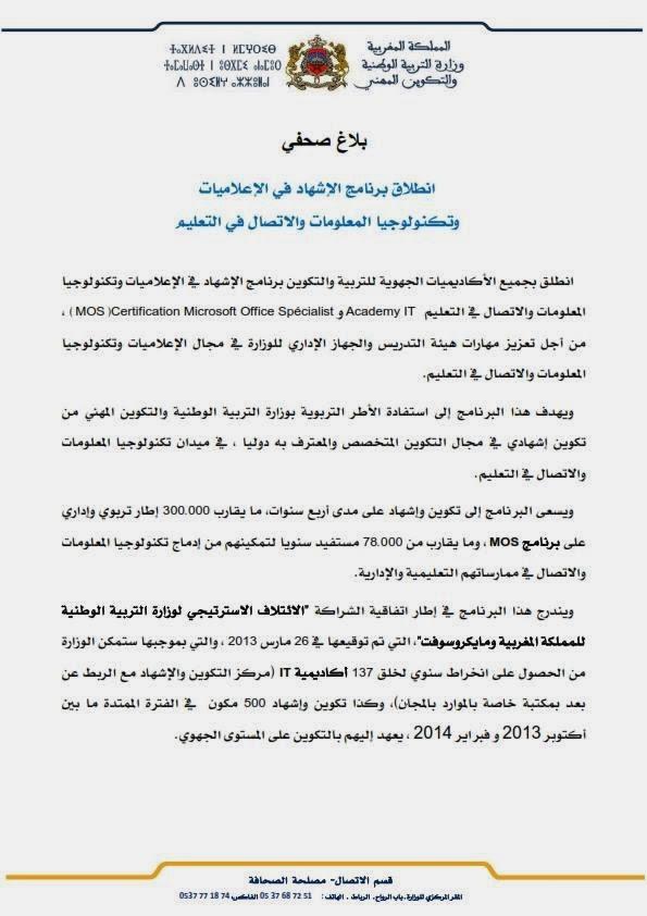 التربية والتعليم عند الإمام Archives - مدرسة الإمام المجدد ...