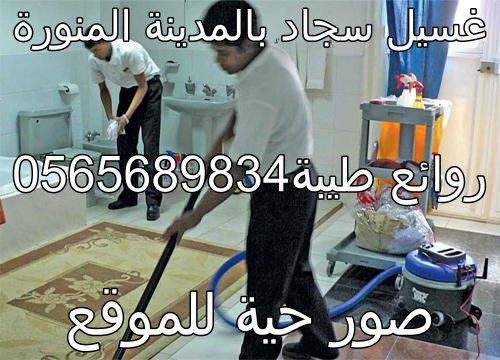 شركة تنظيف وغسيل با لمدينة المنورة0565689834 روائع طيبة