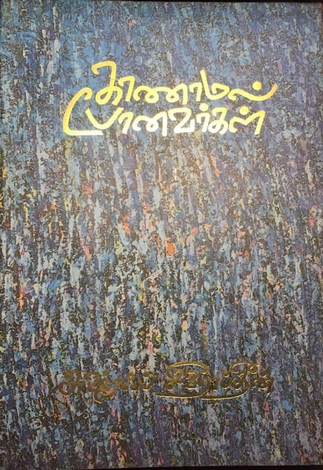 முதற் கவிதைத் தொகுதி - 1999