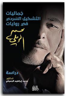جماليات التشكيل السردي في روايات محسن الرملي