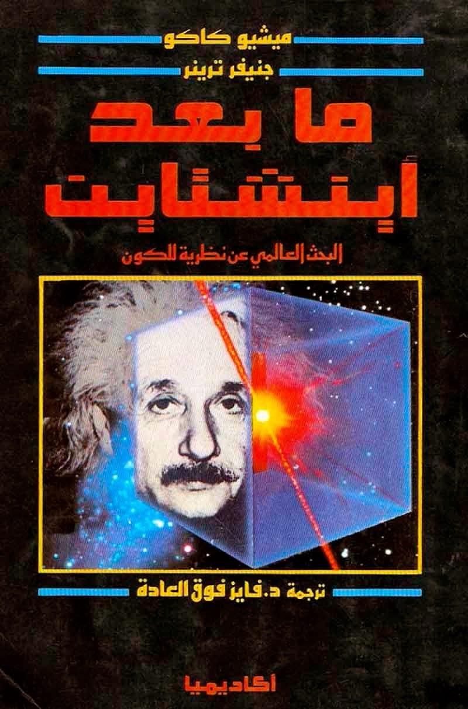 ما بعد أينشتاين: البحث العالمي عن نظرية للكون - ميشيو كاكو pdf