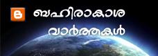 Bahirakasa Vaarthakal