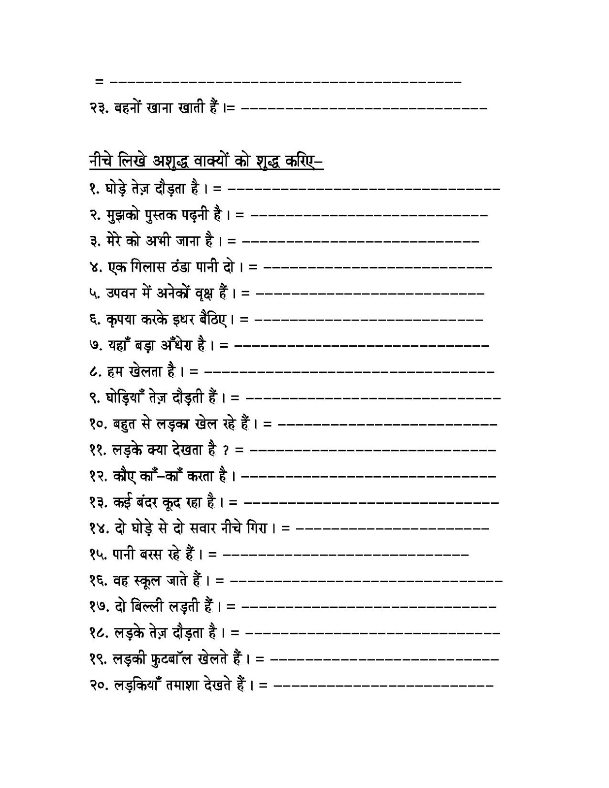 grammar worksheets for class 7 cbse hindi grammar work sheet collection for classes 56 7 8. Black Bedroom Furniture Sets. Home Design Ideas