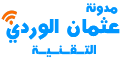 مدونة عثمان الوردي التقنية