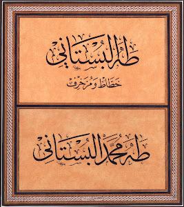 لوحة تحوي أسمه بخط عباس بغدادي