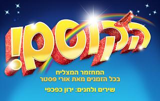 הקוסם - מחזמר חדש בחנוכה 2015