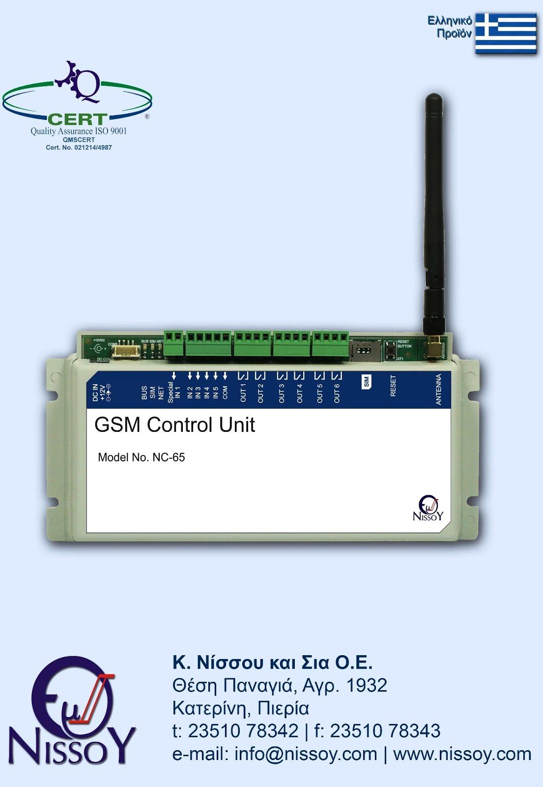 Το NC-65 σχεδιάστηκε για να ελέγχει απομακρυσμένα, με τη χρήση κινητού, οποιαδήποτε συσκευή!