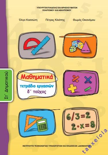 Μαθηματικά Στ΄ Δημοτικού - Τετράδιο εργασιών δ΄ τεύχος