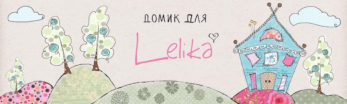 Домик для Lelika