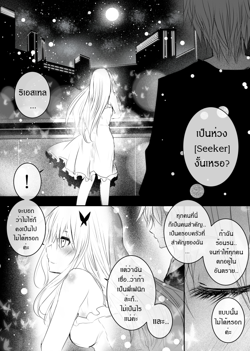 Path A waY ตอนที่ 123 TH แปลไทย