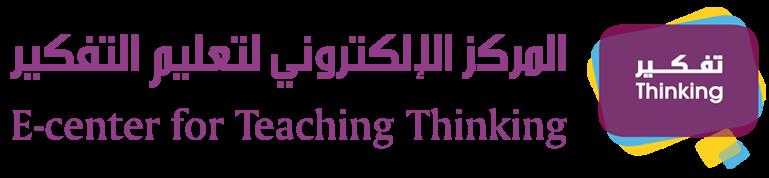 المركز الإلكتروني لتعليم التفكير ECTT