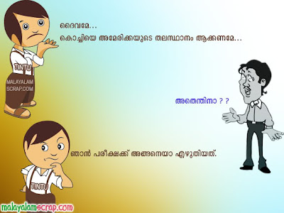 Tintu mon malayalam comedy quotes
