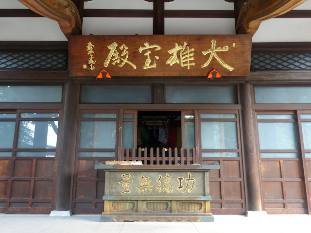 成願寺,本堂,中野坂上〈著作権フリー無料画像〉Free Stock Photos