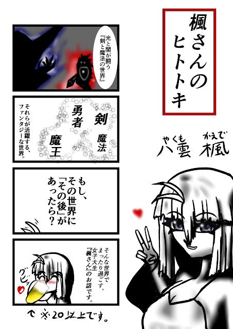 【楓さんのヒトトキ】第1杯 その後の世界で【四コマWeb漫画】
