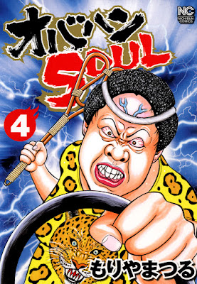 オバハン 第01-04巻 [Obahana Soul vol 01-04] rar free download updated daily