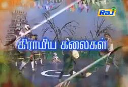 Gramiya Kalaigal :நாதஸ்வர கச்சேரி நிகழ்ச்சி Raj Tv 15th January 2015 Raj Tv Pongal Special 15-01-2015 Full Program Shows Raj Tv Youtube Dailymotion HD Watch Online Free Download